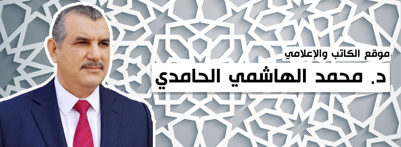 Dr. Mohamed Elhachmi Hamdi د. محمد الهاشمي الحامدي